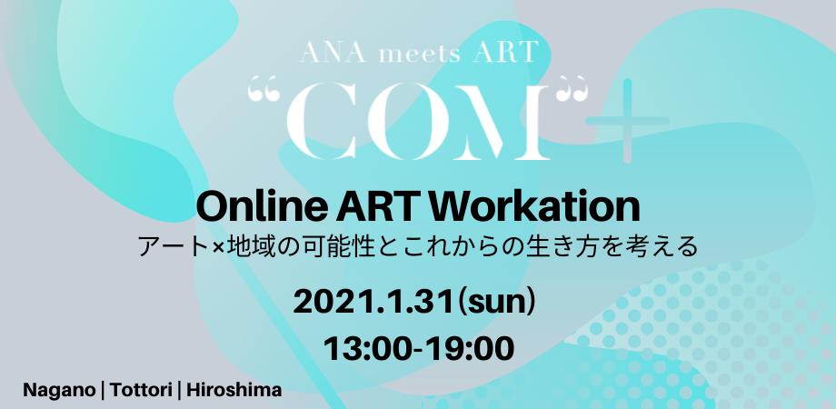 アートワーケーションイベント